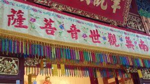 Chinese Tempel Schriftzeichen